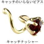 メンズ キャッチのいらないピアス 片耳ピアス ガーネット ピアス イエローゴールドk18 シンプル 18金 1月誕生石 キャッチナッシャー 宝石