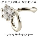 メンズ キャッチのいらないピアス 片耳ピアス ダイヤモンドピアス プラチナピアス シンプル キャッチナッシャー 宝石