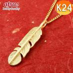24金 ネックレス トップ メンズ 純金 フェザー 羽 k24 ペンダント シンプル 人気 ゴールド キヘイチェーン50cm 1.4ミリ幅 送料無料