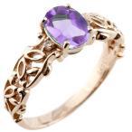 一粒 アメジスト ピンクゴールドk10 大粒 指輪 ダイヤモンド 2月誕生石 10金 ストレート 宝石