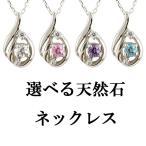 ネックレス プラチナ 選べる天然石 ダイヤモンド ダイヤ ペンダント チェーン 人気 pt900 あすつく 宝石