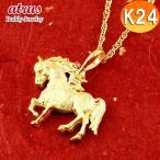 24金ネックレス レディース ゴールド 24K 馬 ホース ペンダント 純金 ゴールド k24 チェーン 40cm 送料無料
