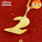 24金ネックレス 純金 ゴールド 24K 数字 2 ペンダント トップ ゴールド k24 あすつく ナンバー 送料無料