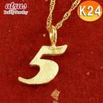 24金ネックレス 純金 ゴールド 24K 数字 5 ペンダント トップ ゴールド k24 ナンバー 送料無料