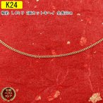 メンズ ブレスレット キヘイ 喜平 純金 喜平チェーン 22cm 幅1.4ミリ k24 24金 ゴールド チェーン 男性用 送料無料