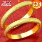 結婚指輪 マリッジリング 純金 ペアリング 指輪 甲丸 k24 24金 ゴールド ストレート 地金 マリッジリング リング 送料無料