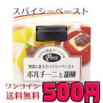 ポルチーニと胡椒 ピリーズ piri's ペースト 調味料 香辛料 辛味 スパイシーペースト ブラックペッパー