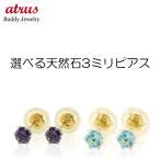 選べる天然石  ピアス イエローゴールドk18 シンプル レディース 18金 宝石 あすつく