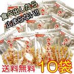 送料無料 ギフト 10袋 ピリ辛さきいか天 おつまみ 肴 珍味 手土産 大袋 あすつく