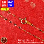 24金 ブレスレット ゴールド 24K 17cm 18cm 金 純金 レディース ペタルチェーン チェーン 女性 k24 地金 送料無料