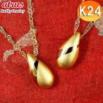 純金 ペアネックレス 24金 ゴールド 24K ティアドロップ ペンダント 24金 ゴールド k24 つゆ型 涙型 雫 あすつく 送料無料