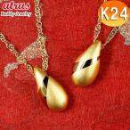 メンズ 純金 ペアネックレス トップ  24金 ゴールド 24K ティアドロップ ペンダント 24金 ゴールド k24 つゆ型 涙型 雫  シンプル 送料無料