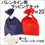 バレンタインギフト ラッピングキット 20セット 赤 青 メンズ用 セルフラッピング ギフト 指輪 リング ピアス ジュエリー プレゼント用 簡単 人気 送料無料
