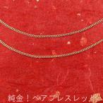 純金 ペアブレスレット 喜平 24金 ゴールド 24K チェーン 16cm 17cm 18cm 20cm 21cm 22cm k24 地金 メンズ レディース ブレス あすつく 送料無料