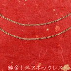純金 ペアネックレス ネックレスチェーン 24金 ゴールド 24K ネックレス 40cm 50cm 喜平 k24 地金ネックレス メンズ レディース あすつく 送料無料