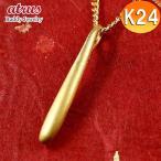 24金ネックレス メンズ トップ 純金 ゴールド バー 24K ペンダント k24 シンプル つゆ ドロップ 男性用 送料無料