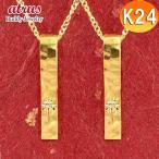 母と娘 24金 ペア ネックレス トップ 純金 バーネックレス キュービックジルコニア ペアネックレス 24K k24 槌目 槌打ち ロック仕上げ 人気 レディース 送料無料