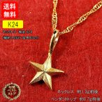 24金ネックレス 純金 ゴールド スター 星  24K ペンダント 24金 ゴールド k24 レディース 送料無料