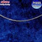 造幣局検定刻印付 ネックレス メンズ 喜平 チェーンのみ プラチナ999 純プラチナ ネックレス プラチナ 2面カットキヘイ 幅1.4ミリ 50cm 地金 あすつく