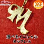 純金 メンズ ネックレス 選べるイニシャル 24金 ゴールド チェーン スクリュー 24K アルファベット ペンダント 24金 ゴールド k24 男性用 送料無料