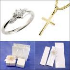 婚約指輪 ネックレス メンズ セット ダイヤモンド プラチナ エンゲージリング リング 大粒 ダイヤ クロス 喜平 イエローゴールドk18 メンズ レディース 結納