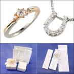 婚約指輪 ネックレス メンズ セット ダイヤモンド プラチナ ピンクゴールドk18 18k エンゲージリング 大粒 ダイヤ 馬蹄 ホースシュー メンズ レディース 結納