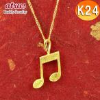 24金ネックレス トップ  8分音符 ゴールド 24K 音符 ペンダント 純金 ゴールド k24 レディース 音楽 あすつく 送料無料