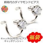 プラチナ ピアス ダイヤモンド レディース つけっぱなし ダイヤ キャッチのいらないピアス シンプル キャッチナッシャー あすつく 送料無料