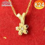 24金ネックレス サクラ ダイヤモンド 一粒 レディース ゴールド スクリューチェーン 24K 桜 ペンダント 純金 ゴールド k24 ダイヤ 日本 花 さくら 送料無料