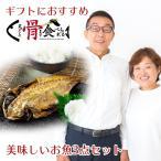 送料無料 ギフト 丸ごと骨まで食べられる 焼き魚 詰め合わせ 3枚セット あじ さんま さば 干物 塩 お魚 日本海産 プレゼント 贈り物 あすつく