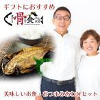 送料無料 ギフト 丸ごと骨まで食べられる 焼き魚 おつまみ 詰め合わせ あじ さんま さば あわび 貝柱 肴 魚 おやつ プレゼント 贈り物 あすつく