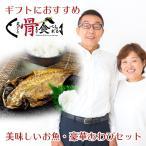 送料無料 ギフト 丸ごと骨まで食べられる 焼き魚 殻付あわび煮貝 おつまみ 詰め合わせ あじ さんま さば アワビ 鮑 貝柱 つぶ貝 プレゼント 贈り物 あすつく