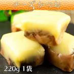 送料無料 石原水産 チーズかつお 245g おつまみ プチギフト カツオ 鰹 肴 おやつ プレゼント ギフト ポイント消化