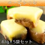 送料無料 石原水産 チーズかつお 47g 5袋セット おつまみ プチギフト カツオ 鰹 肴 おやつ プレゼント ギフト あすつく ポイント消化