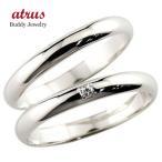ストレート マリッジリング 甲丸 結婚指輪 ペアリング プラチナ ダイヤ ダイヤモンド 一粒 結婚式 カップル 2.3 メンズ レディース