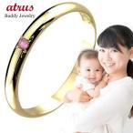 ピンキーリング ピンクサファイア 指輪 刻印 9月誕生石 イエローゴールドk18 ママジュエリー 出産祝い 育児 ママデビュー 18金 ストレート 2.3