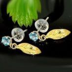 メンズピアスブルートパーズピアスホワイトゴールドk18スタッドピアス k18コンビピアス 11月の誕生石ブルートパーズ 18金 男性用 宝石