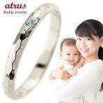 ピンキーリング ブルートパーズ 指輪 刻印 プラチナ 11月誕生石 ママジュエリー 出産祝い 育児 ママデビュー ストレート 2.3