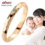 ピンキーリング エメラルド 指輪 刻印 ピンクゴールドk18 指輪 一粒 5月誕生石 18金 ストレート 2.3