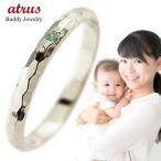 ピンキーリング エメラルド 指輪 刻印 プラチナ 5月誕生石 ママジュエリー 出産祝い 育児 ママデビュー ストレート 2.3