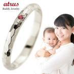 ピンキーリング ルビー 指輪 刻印 プラチナ 7月誕生石 ママジュエリー 出産祝い 育児 ママデビュー ストレート 2.3