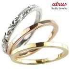 ハワイアンジュエリー ピンキーリング ハワイアン 指輪 ホワイト,イエロー,ピンクゴールドk18 3本セット ハワイアンリング 地金リング 18金 k18wg k18yg k18pg
