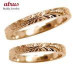 ハワイアンジュエリー 結婚指輪 ハワイアンペアリング ピンクゴールドk10k10 2本セット 10金 ストレート カップル  プレゼント 女性 送料無料