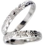 プラチナ ペアリング 結婚指輪 マリッジリング 一粒ダ