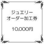 10000円券