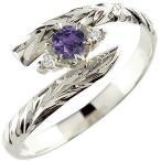 ピンキーリング ハワイアンジュエリー プラチナ リング アメジスト 指輪 ハワイアンリング 2月誕生石 pt900 ストレート 宝石