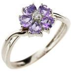 アメジスト フラワーリング ダイヤモンド 指輪 花 プラチナ Pt900 ダイヤ レディース 人気 2月誕生石 ストレート