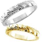 ハワイアンジュエリー ペアリング 人気 結婚指輪 ミル打ち イエローゴールドk18 ホワイトゴールドk18 地金リング 18金 k18wg k18yg ストレート カップル
