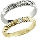 ハワイアンジュエリー ペアリング 人気 結婚指輪 一粒 ダイヤモンド マリッジリング ホワイトゴールドK10 イエローゴールドK10 10金 k10wg k10yg ダイヤ 母の日