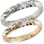 ハワイアンジュエリー ハワイアンペアリング 人気 ホワイトゴールドk10 結婚指輪 ピンクゴールドk10 k10 ダイヤ 一粒 ダイヤ2本セット 10金 k10wg k10pg